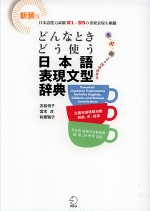 Dictionary of Essential Japanese Expressions